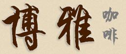 万博体育官网入口程序手机万博在线网址公司-博雅咖啡logo